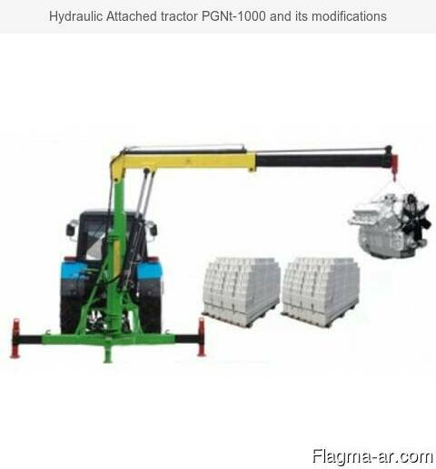 Hydraulic Attached tractor PGNt-1000 and its modifications