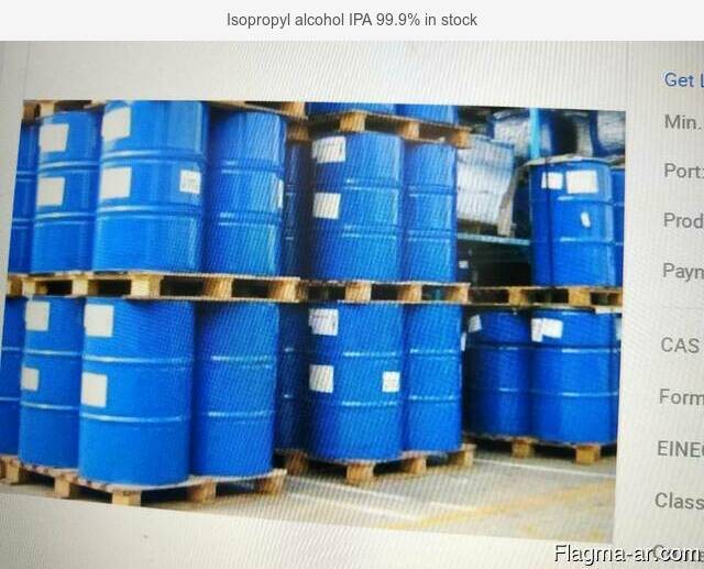 Isopropyl alcohol IPA 99.9% in stock with low price