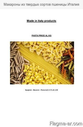 Макароны из твердых сортов пшеницы Италия