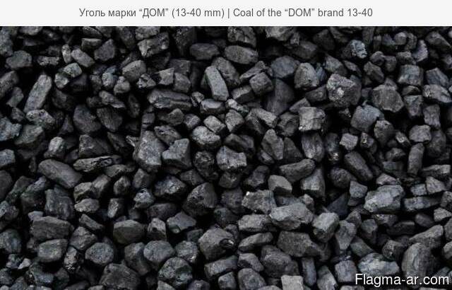 "Уголь марки ""ДОМ"" (13-40 mm) 