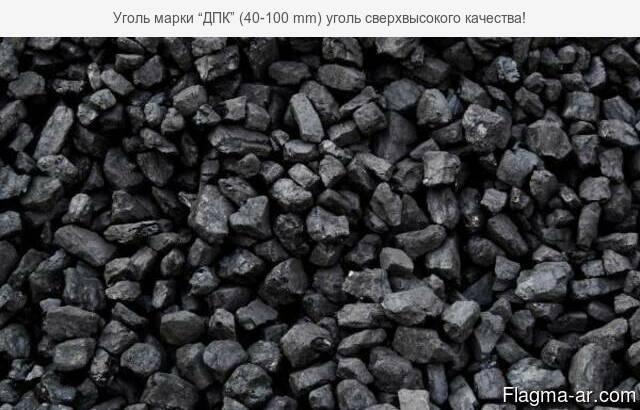 """Уголь марки """"ДПК"""" (40-100 mm) уголь сверхвысокого качества!"""